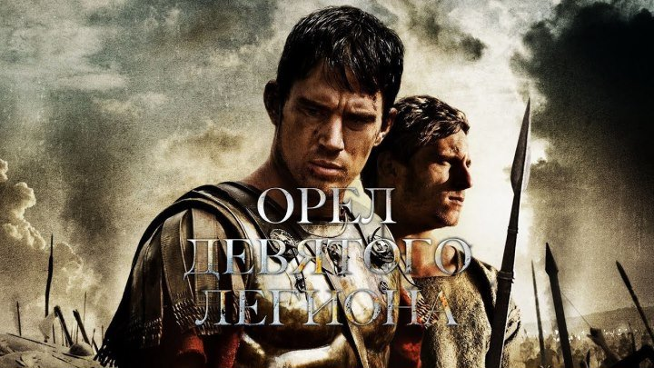 Орел Девятого легиона (2011) 720p