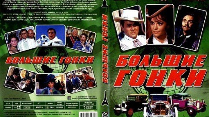 Фильм = Большие Гонки (1965) FULL HD