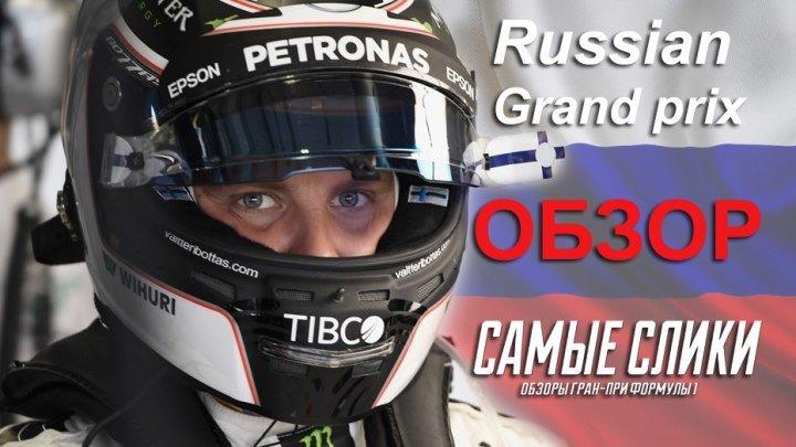 Формула 1 Гран при России 2017 ОБЗОР Самые слики Russian GP review