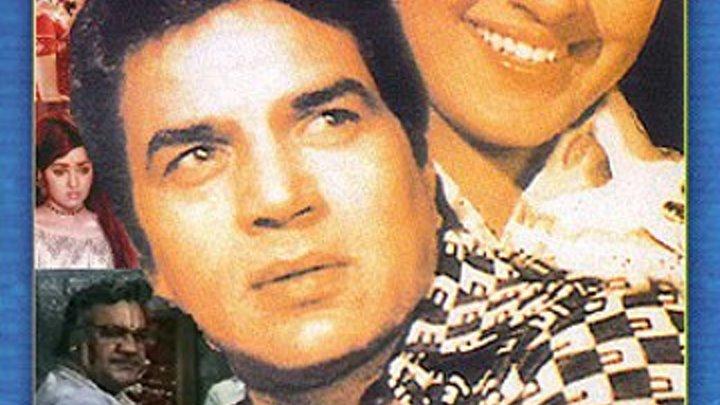 Любимый раджа (1972) Индия - Дхармендра, Хема Малини Жанр: Боевик, Триллер, Драма, Мелодрама.