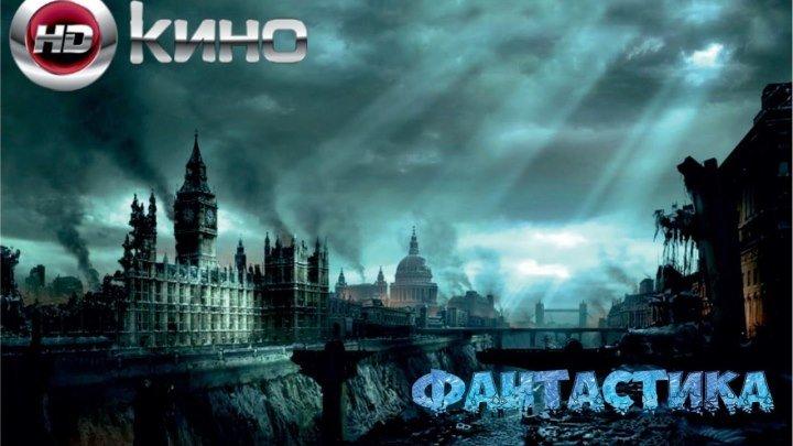 ФИЛЬМ-КАТАСТРОФА '10.5 БАЛЛОВ- Апокалипсис' (фантастика, триллер)