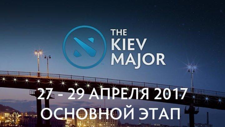 The Kiev Major 2017. День 4. Основной этап, 1/8