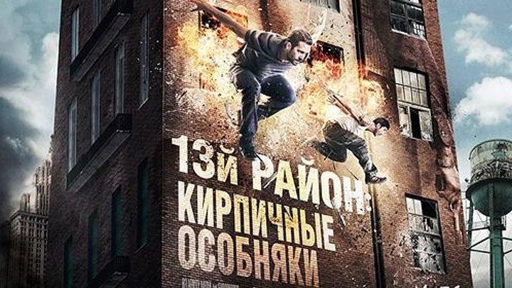 13-й район_ Кирпичные особняки (2013).HD(боевик, криминал)
