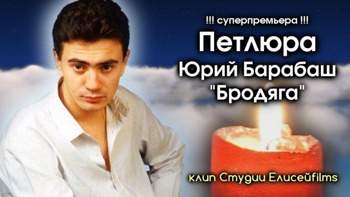 Петлюра - Бродяга / клип Студии Елисейfilms 2017