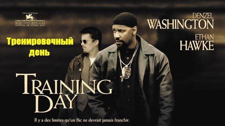 Тренировочный день (2001) триллер, драма, криминал HDRip AVO (А.Гаврилов) Дензел Вашингтон, Итан Хоук, Скотт Гленн, Харрис Юлин, Том Беренджер