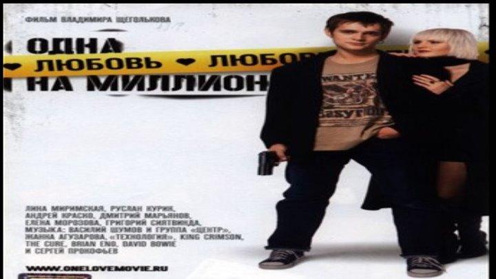 Одна любовь на миллион (комедия, боевик, мелодрама)