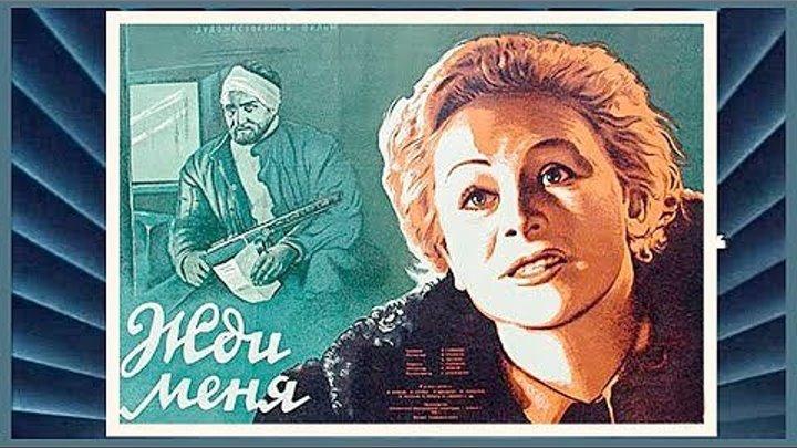 Фильм = Жди Меня (1943)