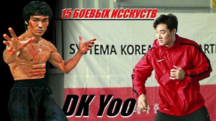 БРЮС ЛИ НАШЕГО ВРЕМЕНИ ДК Йоо (DK Yoo)