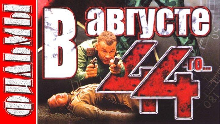 В августе 44-го... (2001) ᴴᴰ Военный, Драма, Русский фильм