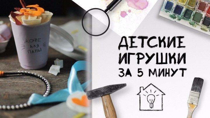 Детские игрушки за 5 минут _ DIY [Идеи для жизни]