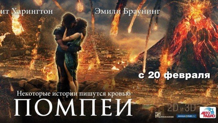 Помпеи (2014).HD (боевик, драма, мелодрама, приключения)