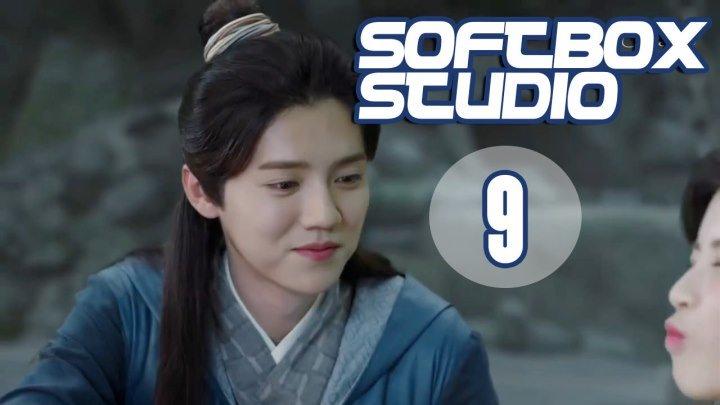 [Озвучка SOFTBOX] Воин судьбы 09 серия