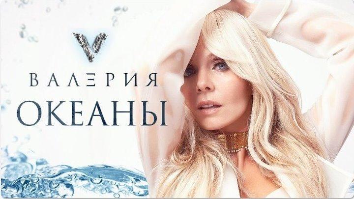 Валерия - Океаны (Премьера клипа, 2017)