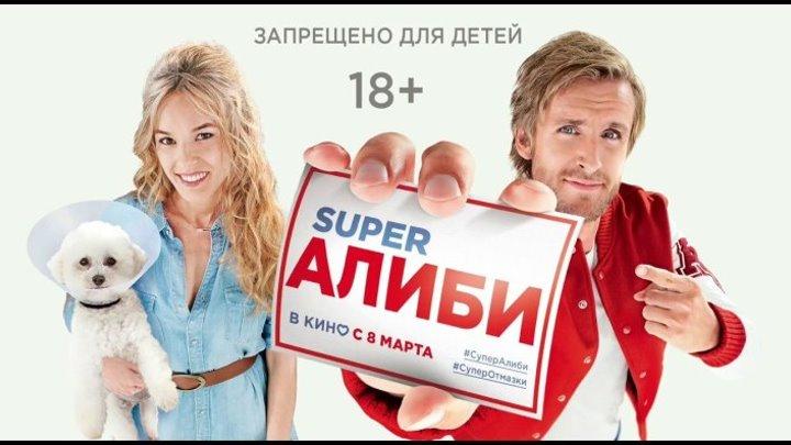 SuperАлиби (2017).HD (Комедия)