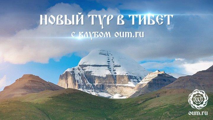 Новый тур в Тибет с клубом oum.ru
