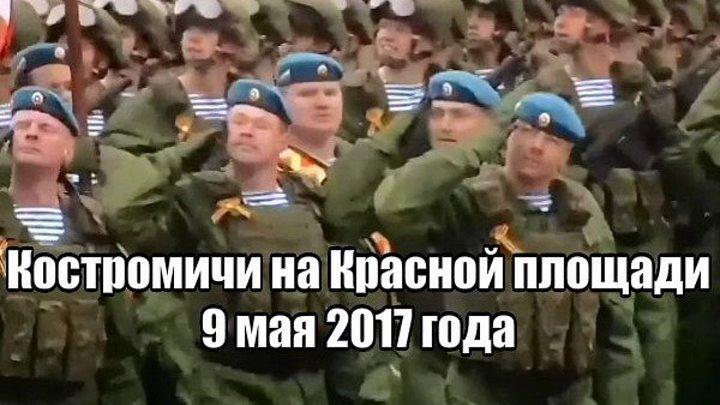 Кострома на параде в Москве.9.05.2017