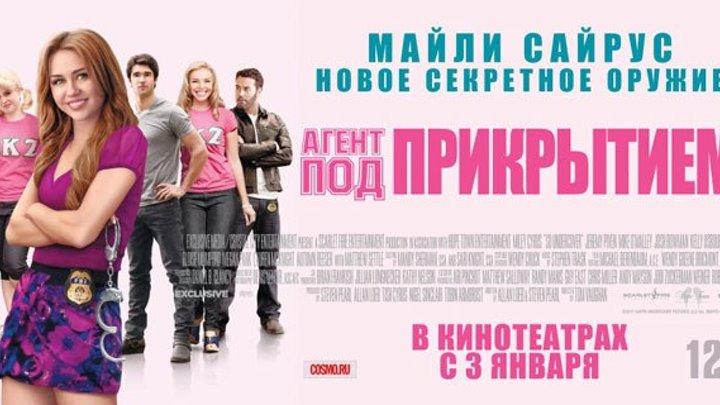 Агент Под Прикрытием 2012 (боевик, комедия)