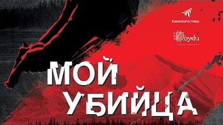 Мой убийца - (Детектив) 2016 г Россия