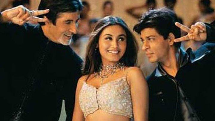 И снова пятница Индия для вас - И в печали, и в радости (2001)