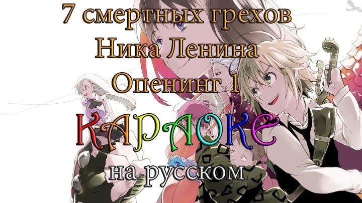 Семь смертных грехов караоке на русском под плюс