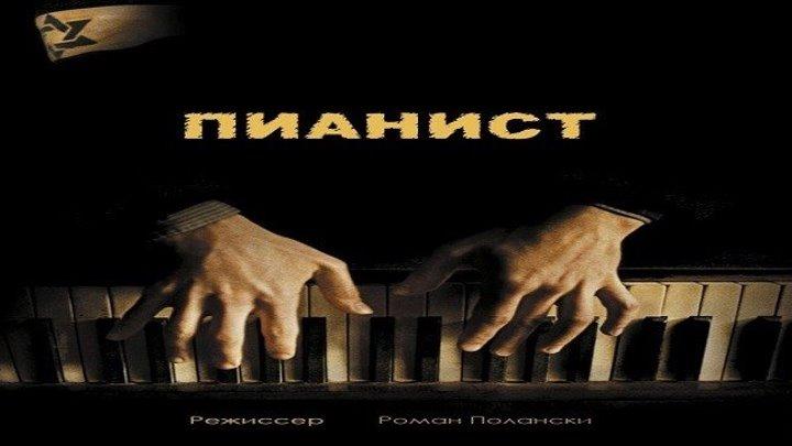 Пианист.2002.BluRay.720p.