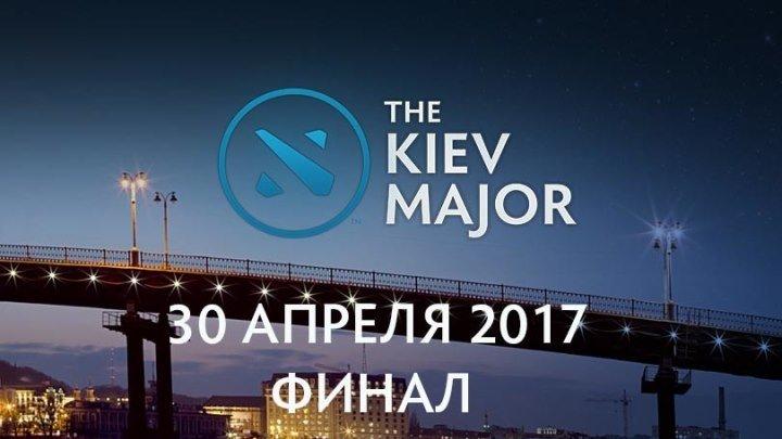 The Kiev Major 2017. День 6. Финал