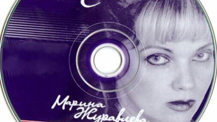 ...Марина Журавлёва - Белая черёмуха (2010 г)...