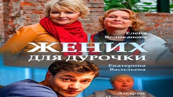 Жених для дурочки 1-4 серия Мелодрама, Русские Фильмы, Фильмы 2017