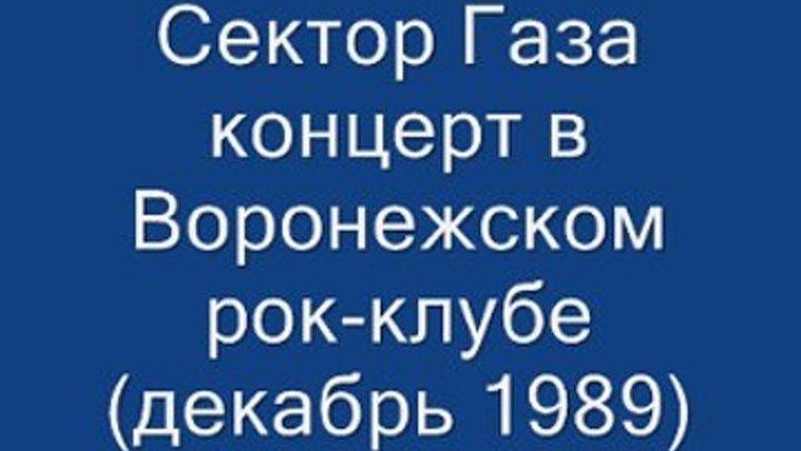 Сектор Газа - концерт в Воронежском рок-клубе (декабрь 1989, audio)