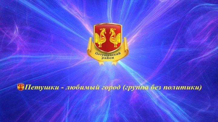 Проект ''Афанасиевский парк'' г. Петушки