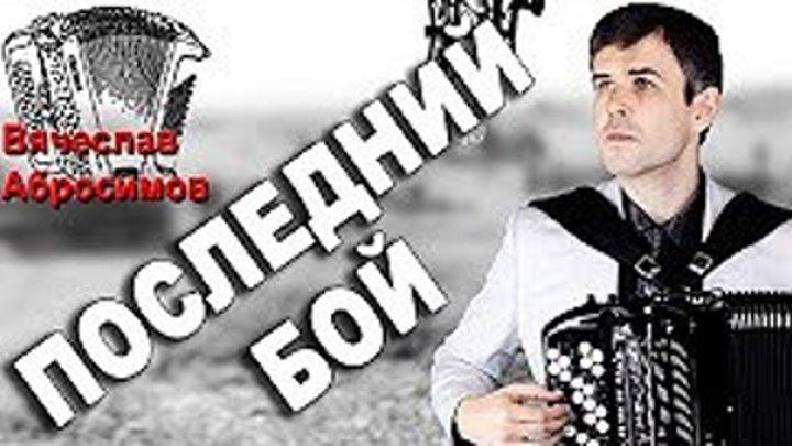 ПОСЛЕДНИЙ БОЙ под баян - поет Вячеслав Абросимов