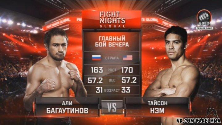 Али Багаутинов vs. Тайсон Нэм. FNG 64.