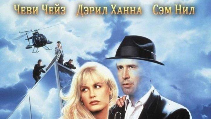 Исповедь невидимки (1992) фантастика, триллер, мелодрама, комедия HDRip от Scarabey P Чеви Чейз, Дэрил Ханна, Сэм Нил, Майкл МакКин