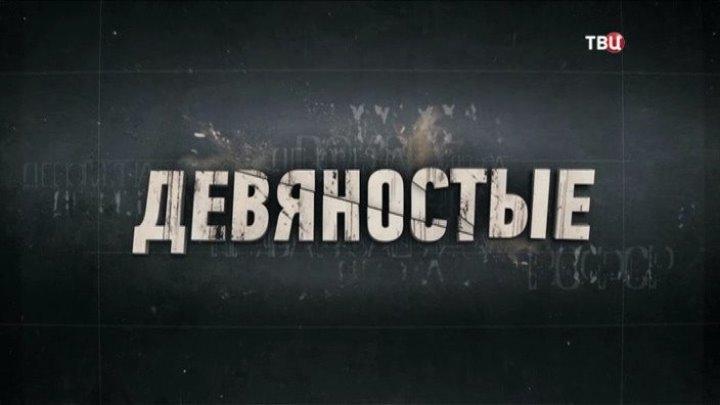 Девяностые. Кровавый Тольятти
