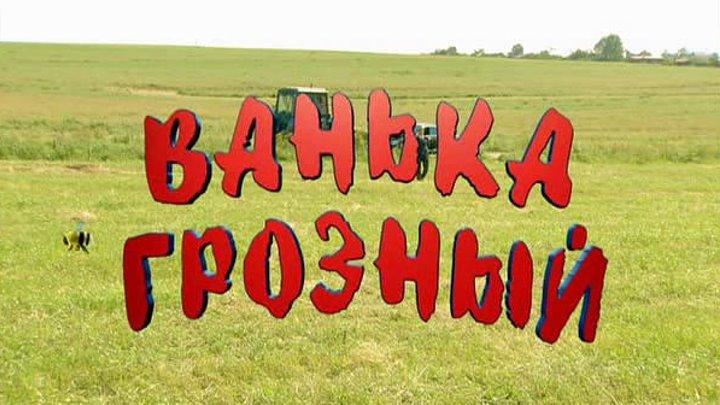 Ванька Грозный (2008)