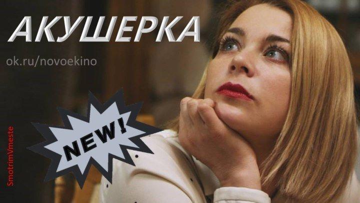 Акушерка (2017) Мелодрама