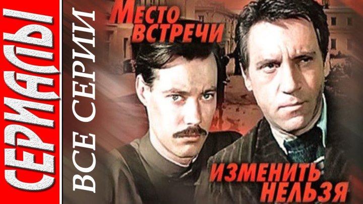 Место встречи изменить нельзя (Все серии. 1979) Детектив, Криминал, приключения Советский фильм