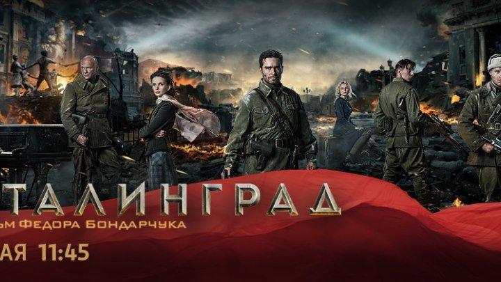 Грандиозная битва за Сталинград!