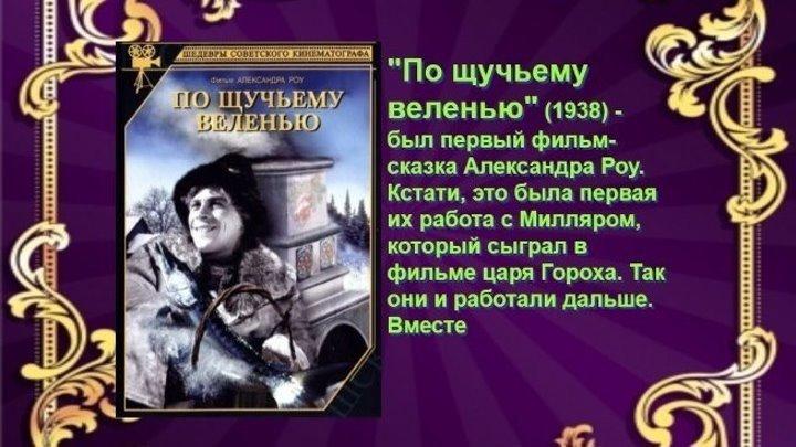 По щучьему веленью Фильм, 1938