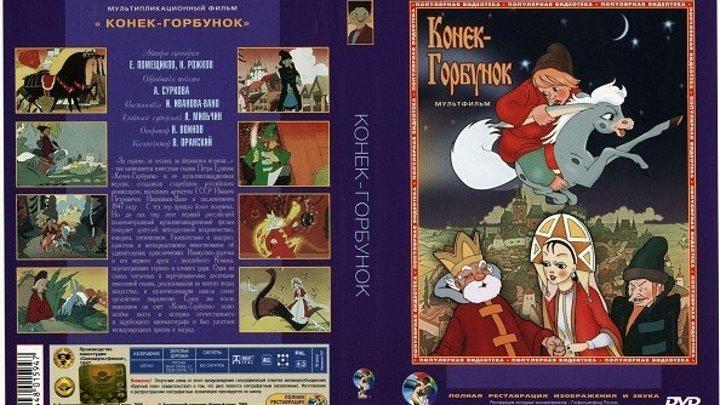 Конёк-Горбунок Мультфильм, 1947*