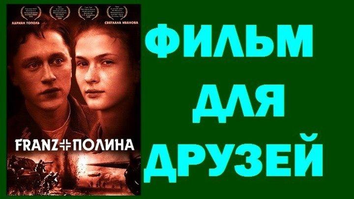 ФРАНЦ И ПОЛИНА