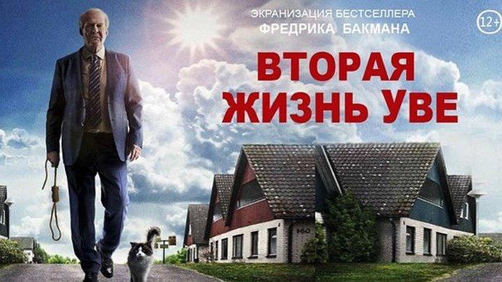 х/ф ВТОРАЯ ЖИЗНЬ УВЕ (2015 г.)