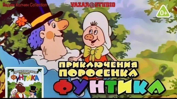 Приключения поросенка Фунтика (Все Серии) [VaZaR@S†udio]