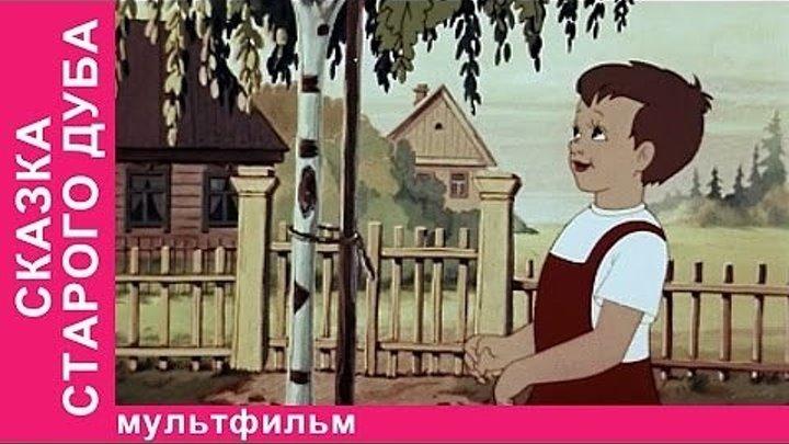 Сказка старого дуба Мультфильм, 1949