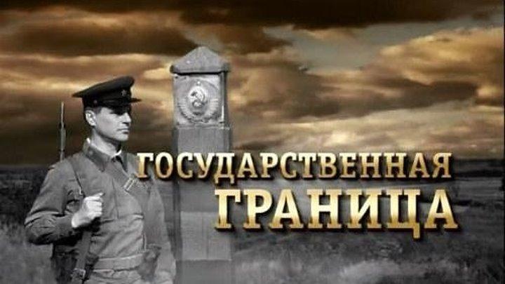 """""""Государственная Граница"""" 1980-1988гг. Все серии. HD"""