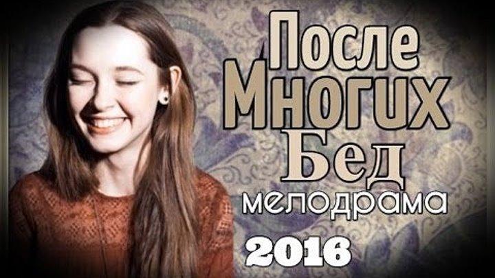 После многих бед 1, 2, 3, 4 серия (2016) русская мелодрама