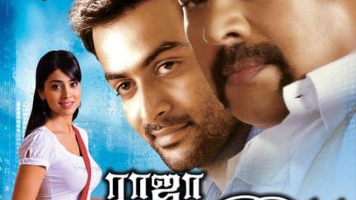 индийский фильм _Неустрашимый Раджа индия фильм 2010