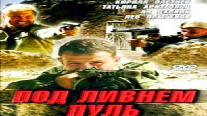 Под ливнем пуль (2006) 1-2 Серии