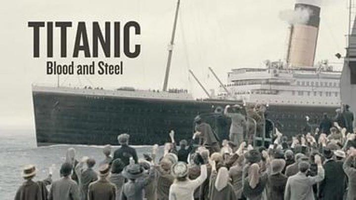 Титаник: Кровь и сталь, 1 сезон 12 серия