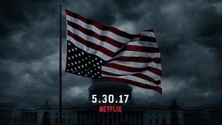 Карточный домик (5 сезон) / House of Cards 2017 США